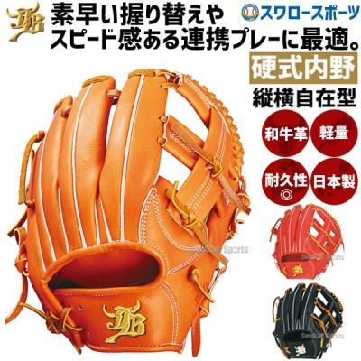 【即日出荷】 送料無料 JB 和牛JB 硬式 グローブ グラブ 内野手 二塁手 遊撃手 和牛 JB-004 スワロースポーツ