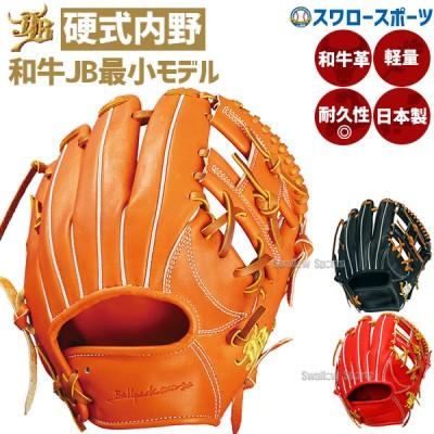 【即日出荷】 送料無料 JB 和牛JB 硬式 グローブ グラブ 内野手 二塁手 遊撃手 和牛 JB-004S