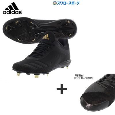 【アッパー縫い加工込み/代引、後払い不可 】 adidas アディダス 樹脂底 金具 スパイク アディゼロ スピードプロ Adizero Speed Pro EPC11 EE9083