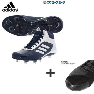 【アッパー縫い加工込み/代引、後払い不可 】 adidas アディダス 樹脂底 金具 スパイク アディゼロ スタビル adizero Stabile Mid EPC47 EE9217