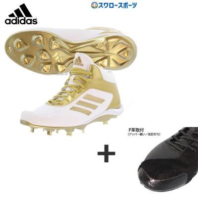 【アッパー縫い加工込み/代引、後払い不可 】 adidas アディダス 樹脂底 金具 スパイク アディゼロ スタビル adizero Stabile Mid EPC47 EG2384