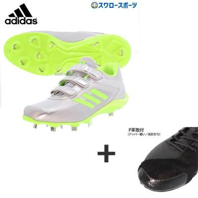 【アッパー縫い加工込み/代引、後払い不可 】 adidas アディダス 樹脂底 金具 スパイク 3本ベルト アディゼロ スタビル adizero Stabile Low AC EPC48 EG2386
