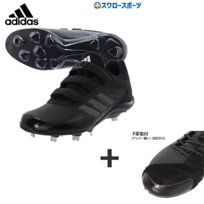 【アッパー縫い加工込み/代引、後払い不可 】 adidas アディダス 樹脂底 金具 スパイク 3本ベルト アディゼロ スタビル adizero Stabile Low AC GVH70 EG3583