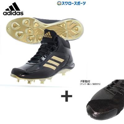 【アッパー縫い加工込み/代引、後払い不可 】 adidas アディダス 樹脂底 金具 スパイク アディゼロ スタビル adizero Stabile Mid EPC47 EG2385