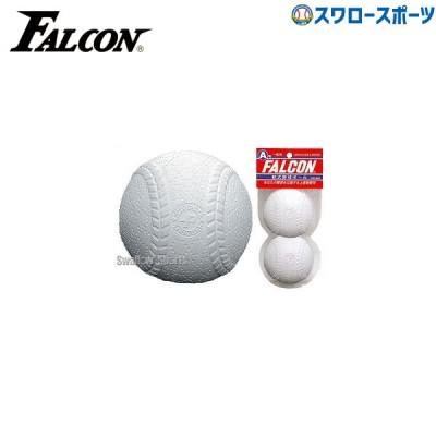 ファルコン 軟式ボール A号 2個入 FRB-300A