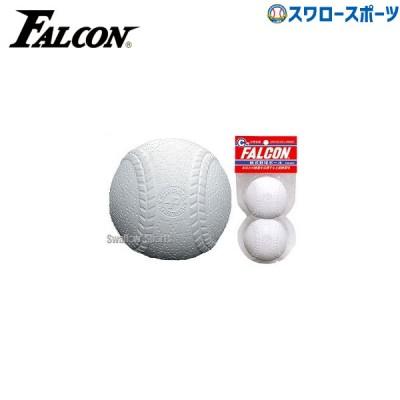 ファルコン 軟式ボール C号 2個入 FRB-300C