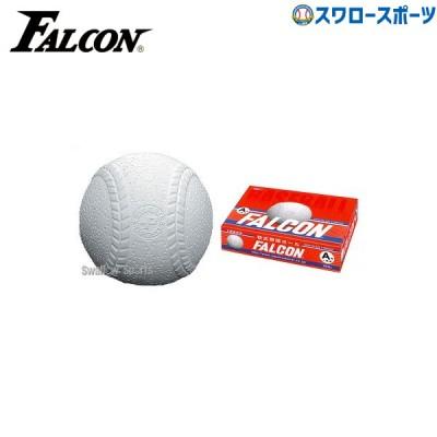 ファルコン 軟式ボール C号球 FRB-312C ※ダース販売(12個入)