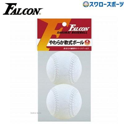 ファルコン やわらか軟式ボール2個入 LB-200W