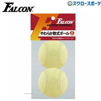 ファルコン やわらか軟式ボール2個入 LB-200Y