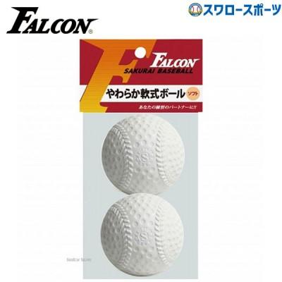 ファルコン やわらか軟式ボール2個入 LB-210W