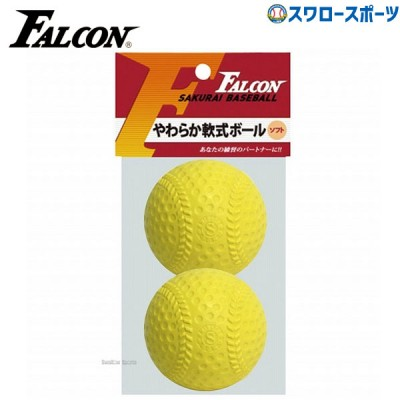 ファルコン やわらか軟式ボール2個入 LB-210Y