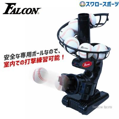 ファルコン バッティングマシーン FTS-118