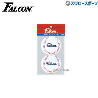 ファルコン やわらかウレタンボール 2個入り FTS-2SB