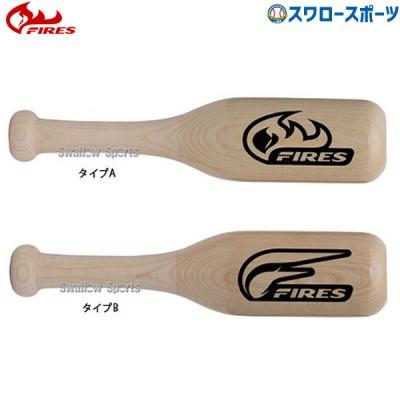 ファイヤーズ グラブハンマー FGH-2