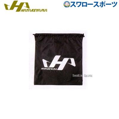 【即日出荷】 ハタケヤマ hatakeyama グラブ袋 BA-11 入学祝い