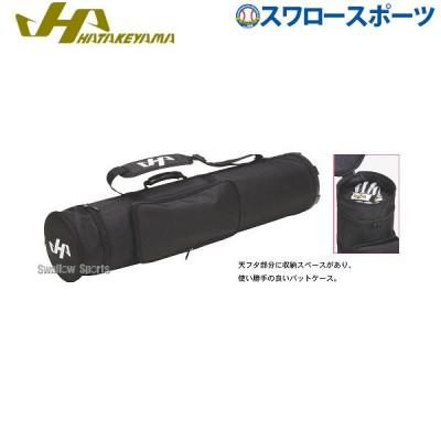 【即日出荷】 ハタケヤマ hatakeyama バットケース BA-80