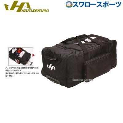 【即日出荷】 ハタケヤマ キャリーバッグ BA-90 ★nyba ★HSA 野球用品 スワロースポーツ