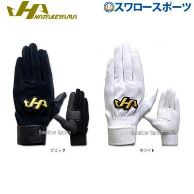 ハタケヤマ 捕手用手袋(左手) BGM-70PRO