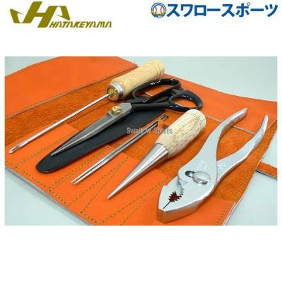 【即日出荷】 送料無料 ハタケヤマ hatakeyama 修理工具セット BZ-10 入学祝い