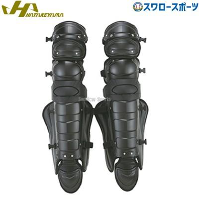 ハタケヤマ 硬式用 レガース ハイクラス CG-LB キャッチャー防具 レガース 野球用品 スワロースポーツ