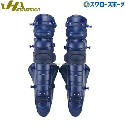 ハタケヤマ 硬式用 レガース ハイクラス CG-LN キャッチャー防具 レガース 野球用品 スワロースポーツ