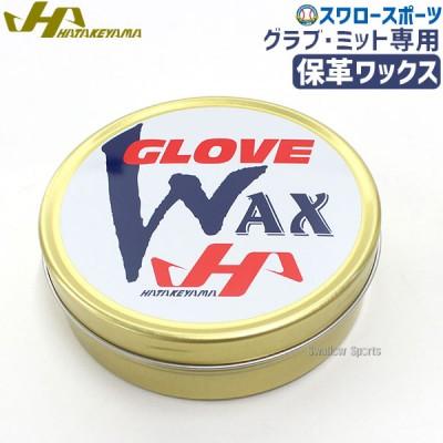 【即日出荷】 ハタケヤマ hatakeyama グラブ・ミット専用保革ワックス WAX-1 入学祝い