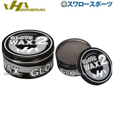【即日出荷】 ハタケヤマ グラブ・ミット専用保革ワックス WAX-2