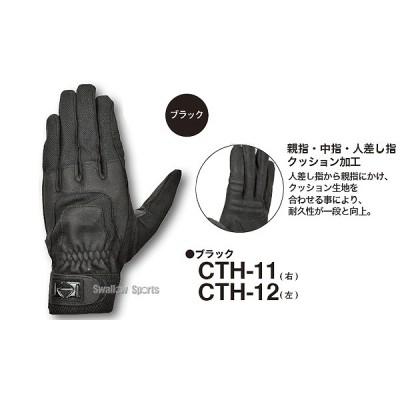 ハイゴールド 守備用手袋(右手) 高校野球対応 CTH-11