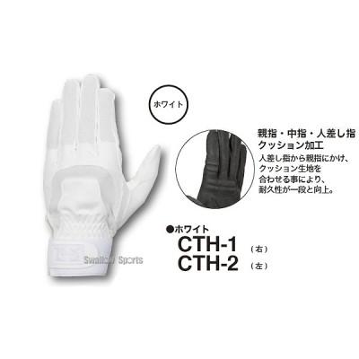 ハイゴールド 守備用手袋(左手) 高校野球対応 CTH-2
