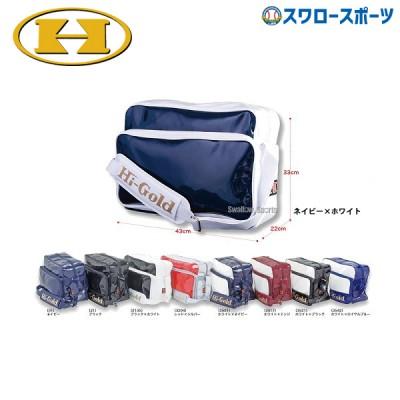 ハイゴールド カラーショルダーバッグ HB-910