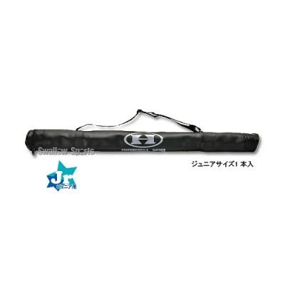 ハイゴールド 少年用 バットケース 1本入 HBC-50S