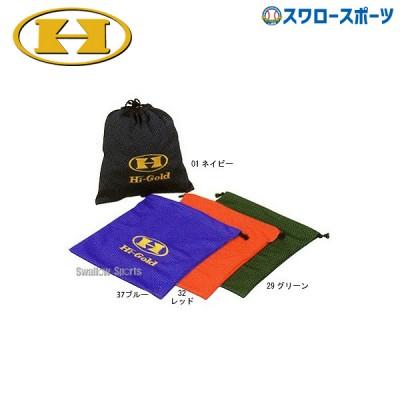 ハイゴールド グラブ・シューズ用袋 HB-ES