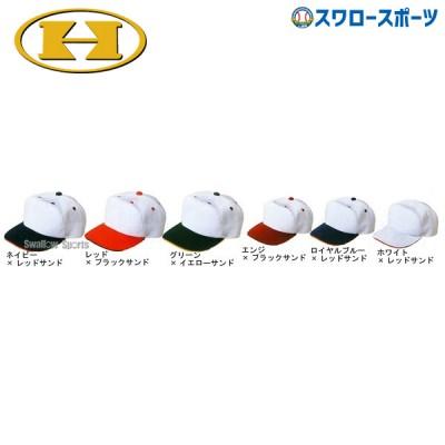 ハイゴールド カラーキャップ HC-DMS ウエア ウェア キャップ HI-GOLD キャップ 帽子 野球用品 スワロースポーツ