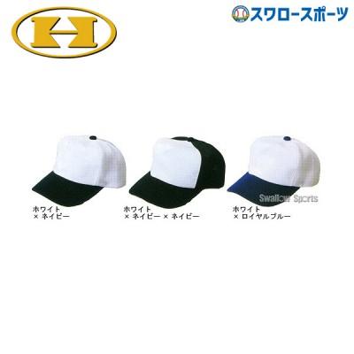 ハイゴールド キャップ HC-MM ウエア ウェア キャップ HI-GOLD キャップ 帽子 野球用品 スワロースポーツ