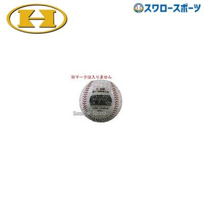 ハイゴールド 硬式サインボール HG-SB
