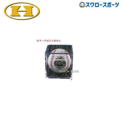 ハイゴールド 硬式サインボール HG-SBC