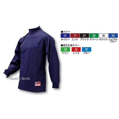 ハイゴールド カラーアンダーウェアー ハイネック 長袖 HU-02 アンダーシャツ HI-GOLD ウェア ウエア 野球用品 スワロースポーツ