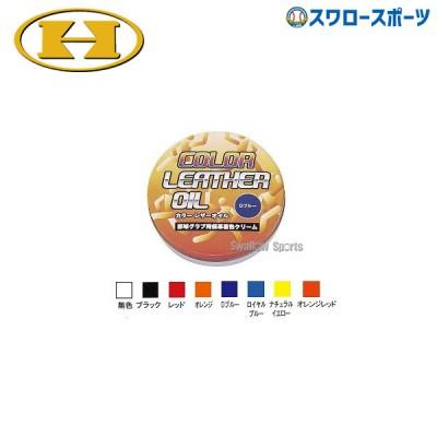 ハイゴールド カラー固形オイル K-02
