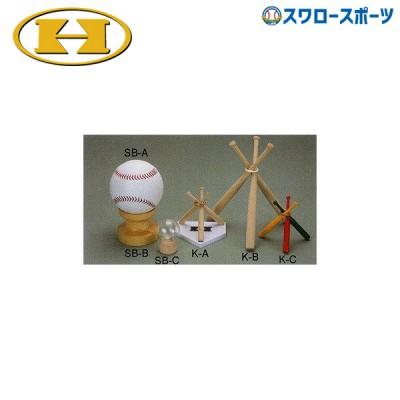 ハイゴールド サインボール(大)専用台 SB-B