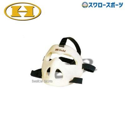 ハイゴールド セーフティーマスク(守備練習用) 一般式用 SM-10