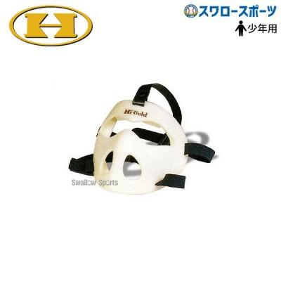 ハイゴールド セーフティーマスク(守備練習用) 少年用 SM-11