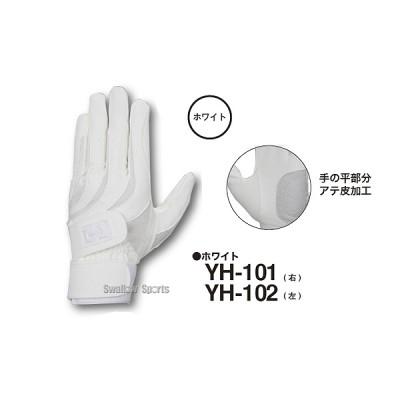 ハイゴールド バッティンググラブ(右手) 高校野球対応 YH-101