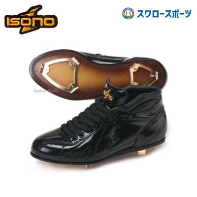 イソノ isono 革底 スパイク 野手用 ミドルカット 高校野球対応 ISA-302M