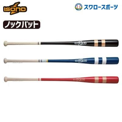 イソノ isono ノックバット BN-201