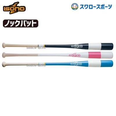 【即日出荷】 イソノ isono 軟式用 ノックバット 軽量 BN-202