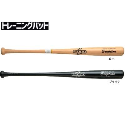 イソノ isono 硬式 竹合板 木製 バット BT-160