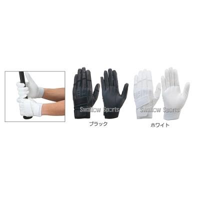 イソノ isono バッティンググラブ (両手) 高校野球対応 SP-1K