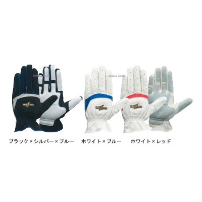 イソノ isono 走塁用 手袋 両手 AR