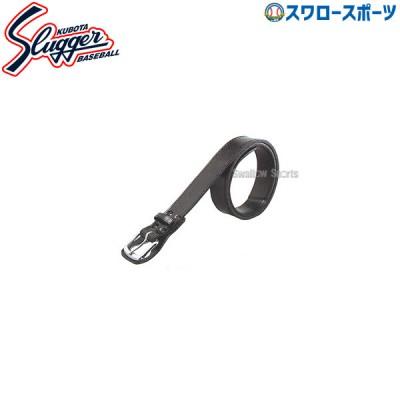 久保田スラッガー ベルト(つや消しクラリーノ腰部補強) Q-24