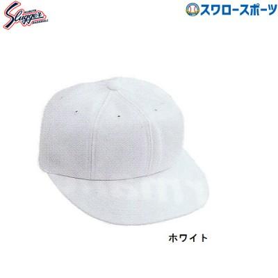 久保田スラッガー 練習帽子(ニット) H-4